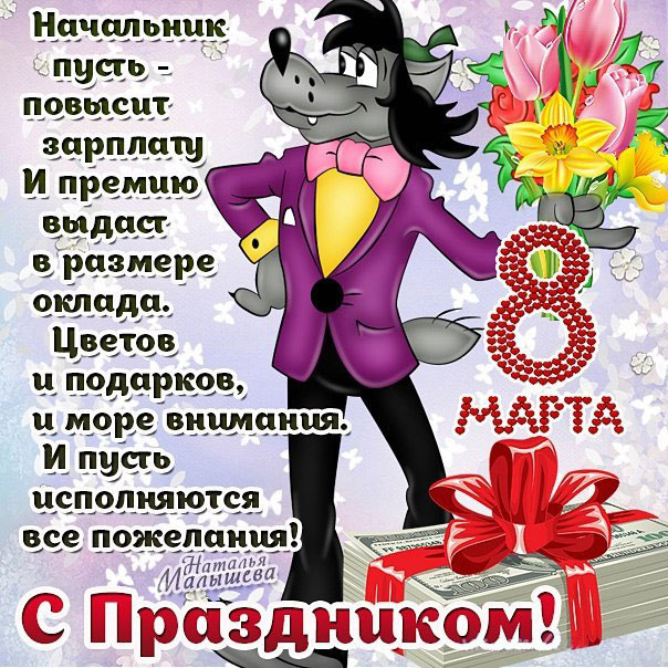 8 марта поздравительные открытки волк ну погоди