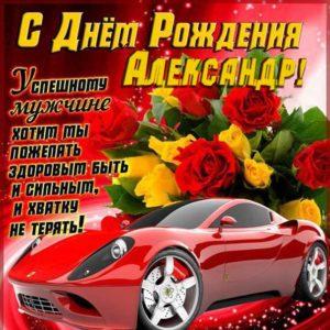 Картинка с днем рождения Александр автомобиль, со стихом
