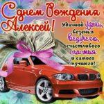 Алексей картинки мерцание день рождения