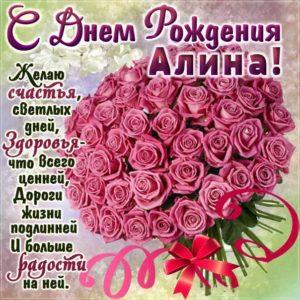 Букет розы День рождения Алина картинка-открытка
