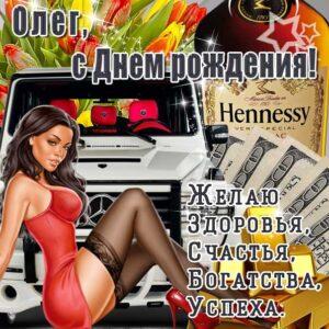 С днем рождения Олег картинки, Олегу открытка с днем рождения, красивая девушка, вино, доллары, Олежка с днем рождения, Олежку с днем рождения анимация, Олег именины картинки, поздравить Лёшу, для Олега с днем рождения открытки