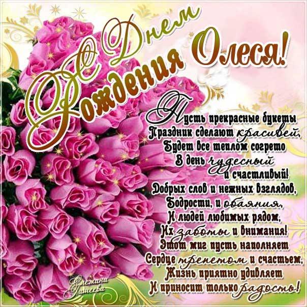 Олеся с Днем рождения поздравительная открытка. Розы, красивый букет, слова, стих, поздравляю, эффекты, мигающая, узоры, розовые розы.