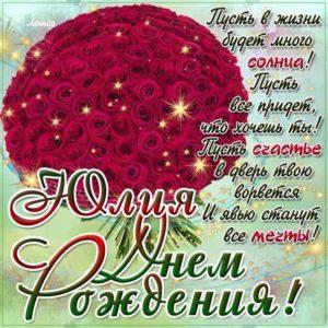 С днем рождения Юлия букет роз картинка с надписью