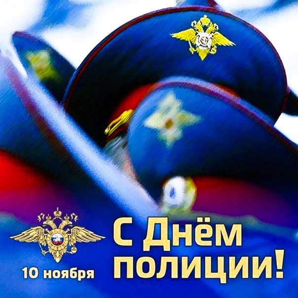 Музыкальная открытка День полиции