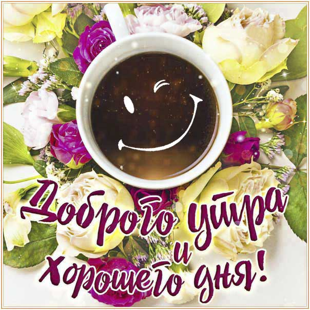 Мерцающая картинка доброе утро. Красивая надпись про утро, кофе утро, улыбка, цветы, стих, текст хорошего дня, мерцание, узоры, приятные слова, бабочки.