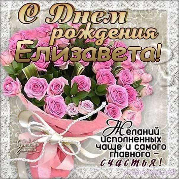 C днем рождения Елизавета розовые розы
