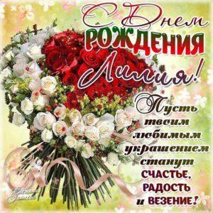 C днем рождения Лилия гифы картинка букет роз