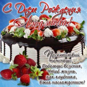 C днем рождения Людмила открытка торт