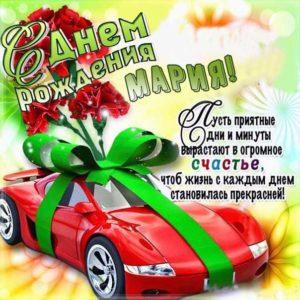 С днем рождения Мария рткрытка автомобиль машина подарок