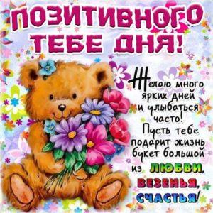 Картинка с бликами позитивного дня. Надпись, медвежонок, цветы, стихотворение, стих, с бликами, мерцающие, фразы, узоры.
