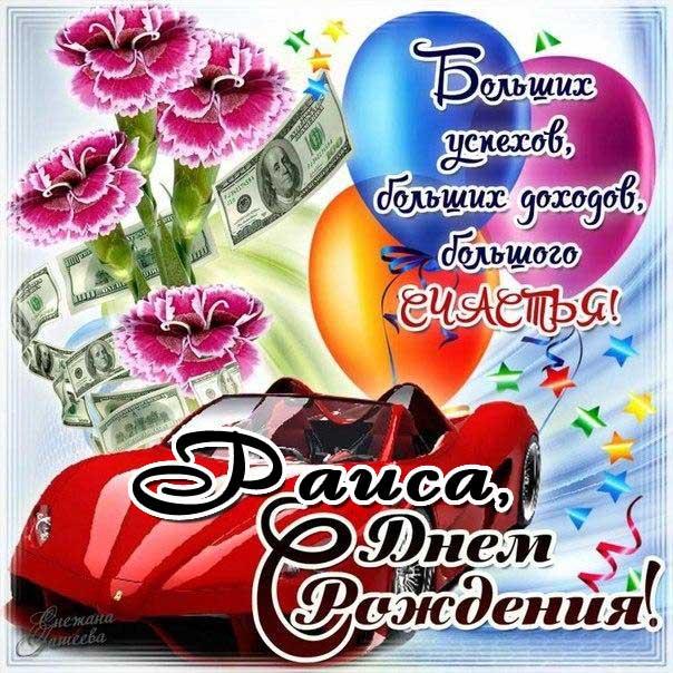 Подарок автомобиль открытка с днем рождения Раечка картинка