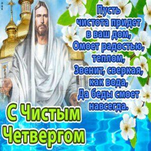 Чистый четверг верующим, с чистым четвергом православные картинки, чистый четверг церковные картинки