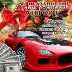 Антону красивые открытки день рождения