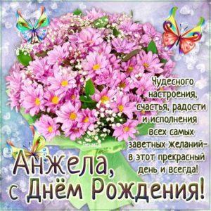 Картинки День рождения Анжела. Букет, ромашки, стишок, открытка, с надписью