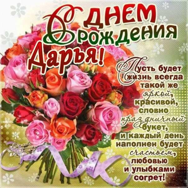 С Днем рождения Дарья картинка-гифы. Букет, розы, цветы, с надписью, с букетом, стих, с бликами, эффекты, с поздравлением, открытка, мерцающая.