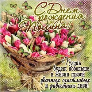 Открытка тюльпаны с днем рождения Полина картинки