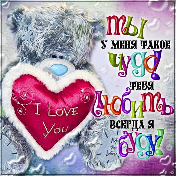 Тебя всегда любить буду картинка. С любовью, люблю надпись, с бликами люблю, мультяшка, плюшевый мишка, с надписью любимым, сердечко, мерцающие, фразы, узоры.