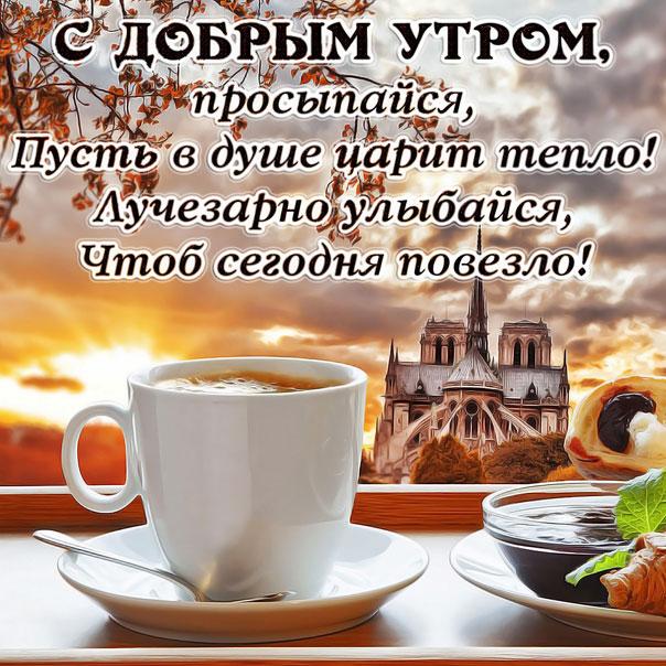 Доброе утро открытка просыпайся улыбайся