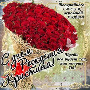 С днем рождения Кристина мерцающая открытка. Букет, розы, букет из роз, красные розы, с надписью, фразы, красивая картинка.