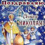 С надписями открытки день святого Николая