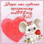 Красивые открытки о Любви