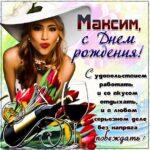 Максим музыкальная открытка др именины