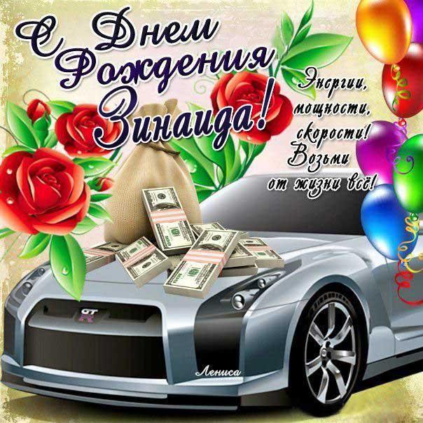 C днем рождения Зинаида картинка авто