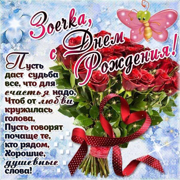 C днем рождения Зоя открытка гифы розы