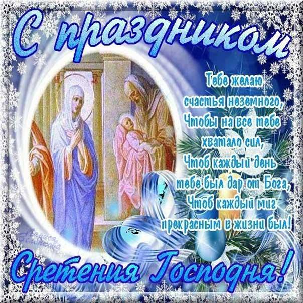 Открытки благодарности Сретение Господне