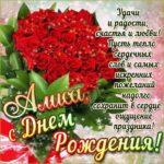 Алиса музыкальная открытка др именины