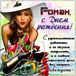 Роман музыкальная открытка др именины