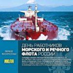 День морского и речного флота гиф