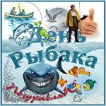 День Рыбака открытки аниация