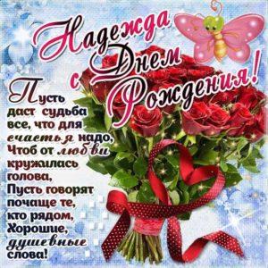С днем рождения Надежда картинка открытка букет роз