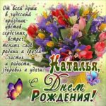 Наталья музыкальная открытка др именины