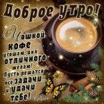 Гиф доброе утро чашка кофе