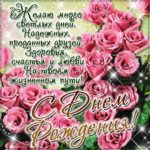 Розы на открытке с днем рождения