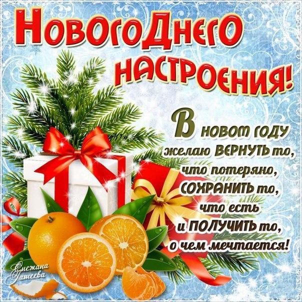 Новогоднее настроение картинка с надписью