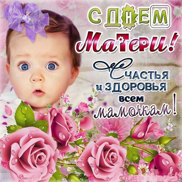 Открытки Мама день Матери
