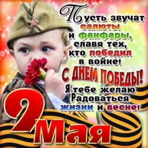 Открытки 9 мая день Победы