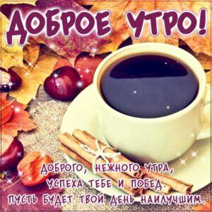 с добрым осенним утром картинки, открытки доброе утро осенний кофе, картинки с пожеланиями утро осень, доброе утро осень гиф