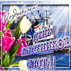 Картинка поздравление день Морского и Речного
