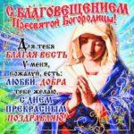 Православные открытки благовещение