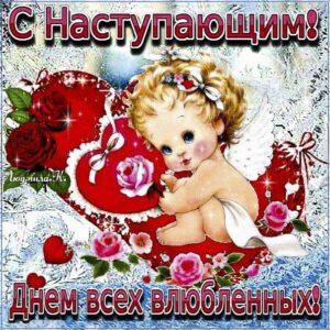 Открытка с наступающим днём святого Валентина. Влюбленным валентинка, скоро 14 февраля, купидон, купидончик, сияние, сердечко день Валентина, мигающие, стихи, картинки про любовь пожелать.