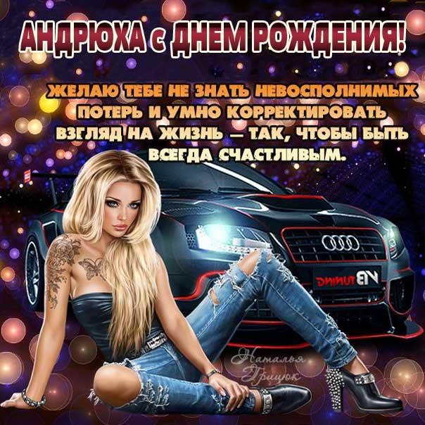 С днем рождения Андрей картинка анимация. Автомобиль, красивая девушка, надпись в прозе, со словами.