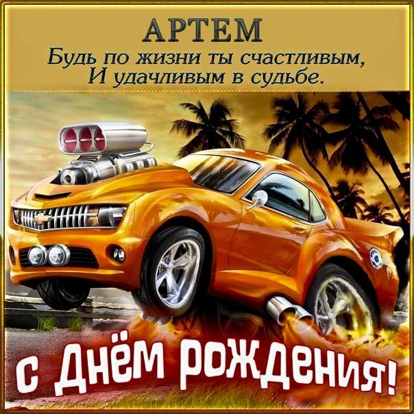 С днем рождения Артем картинки, Артему открытка с днем рождения, Тема с днем рождения, Артёмка с днем рождения анимация, Артем именины картинки, поздравить Тему, для Артема с днем рождения, прикольная картинка, автомобиль, машина, с текстом, с надписью, со стихом