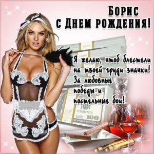 С днем рождения Борис картинки, Борису открытка с днем рождения, Боря с днем рождения, Боренька с днем рождения анимация, Борис именины картинки, прикольная картинка, красивая девушка, поздравить Борю, для Бориса с днем рождения открытки