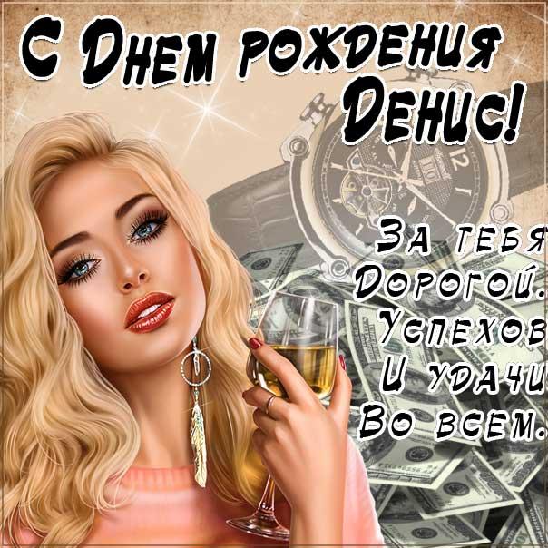 С днем рождения Денис картинки, Денису открытка с днем рождения, Дэн с днем рождения, Дениску с днем рождения анимация, Денис именины картинки, поздравить Дэна, для Дениса с днем рождения, красивая девушка, доллары, прикольная картинка, веселая открытка