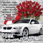 Юрий музыкальная открытка др именины