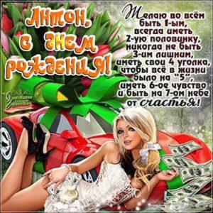 С Днем рождения Антон милое поздравление картинка. Машина, деньги, текст, розы, подарок, надпись, узоры, с фразами, мерцающая, Антоша.